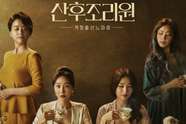 Rekomendasi Drama Korea Tayang November 2020